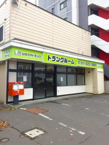 トランクルーム 豊平店
