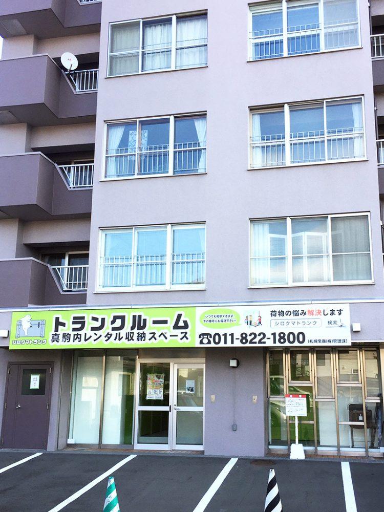 シロクマトランク 真駒内店