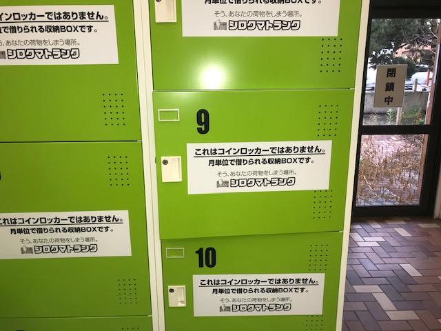 円山収納 Box 9