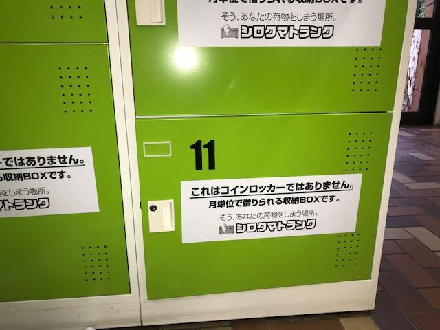 円山 収納Box No.11