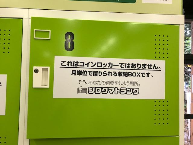 円山収納Box 8