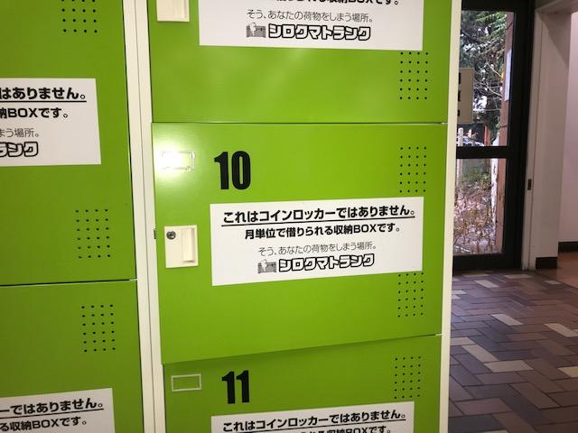 円山 収納 Box 10
