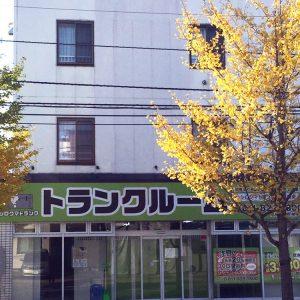 栄町店 外観